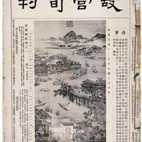 旬刊  免费编辑   添加义项名