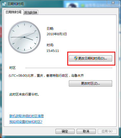 日期和时间.png