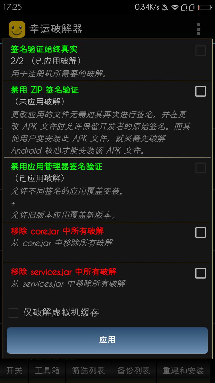 Screenshot_2017-08-25-17-25-45.png