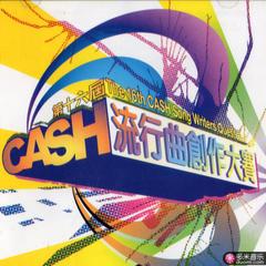 第十六届cash流行曲创作大赛