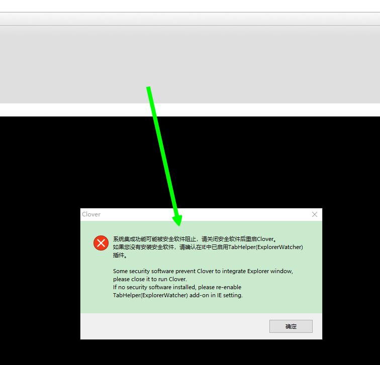 我的clover多标签资源管理器打不开了,是因为360卫士导致了请问如何...
