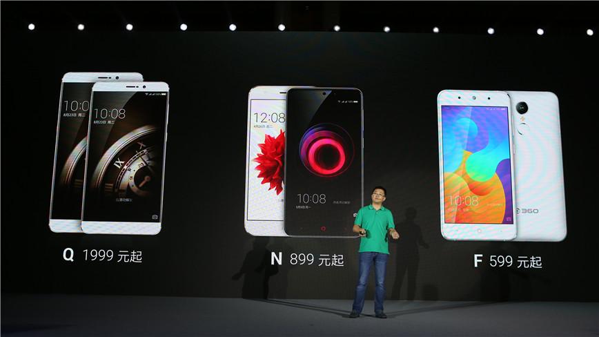 360手机发布会