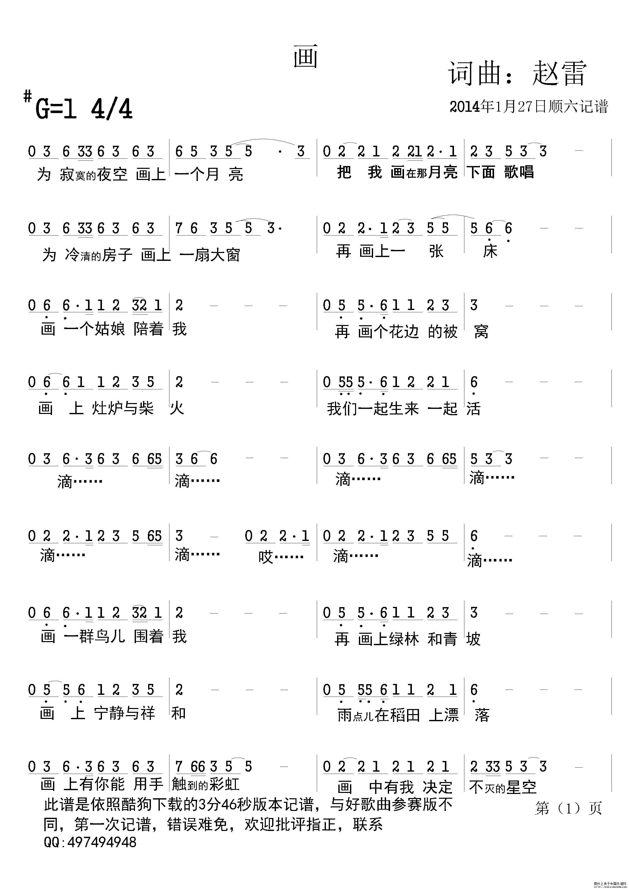 郭钢萨克斯塔里木简谱