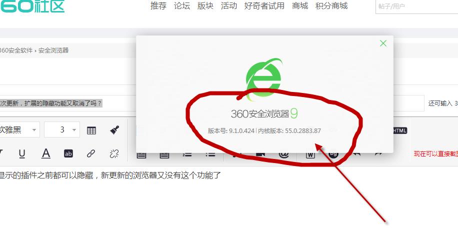 360浏览器这次更新,扩展的隐藏功能又取消了吗?