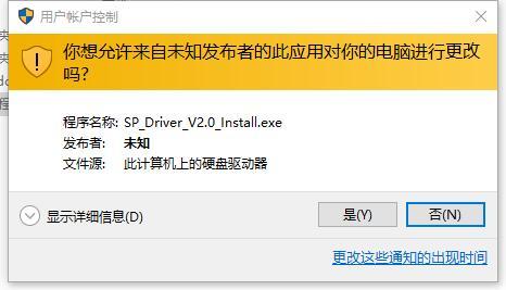 安装SP_Driver_V2.0_Install弹出窗口