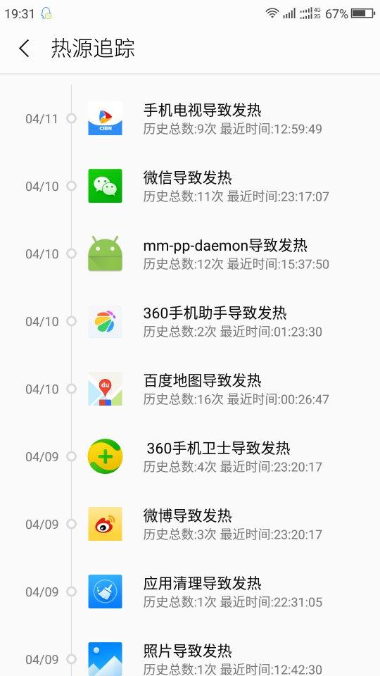 Screenshot_2017-04-11-19-32-00_compress.png