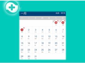 360社区友情提醒:2018年国家规定放假时间