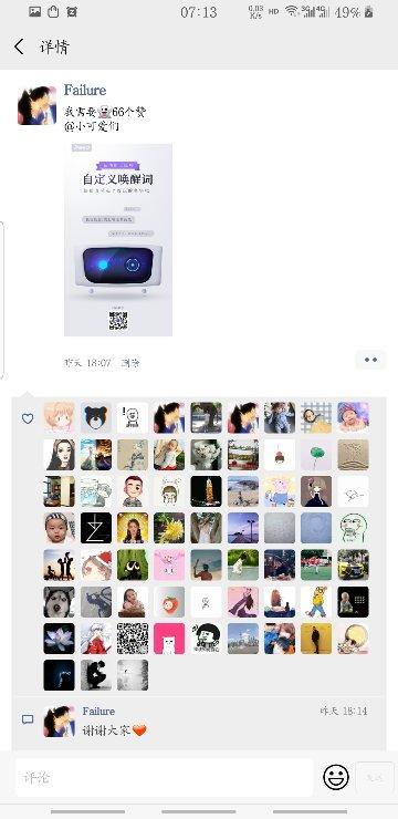 Screenshot_20190417-071343_WeChat_compress.jpg
