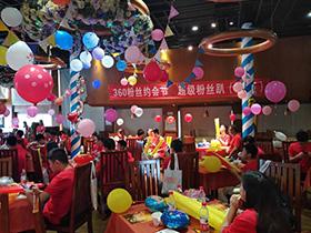 360超级粉丝趴----厦门同城的深圳之旅