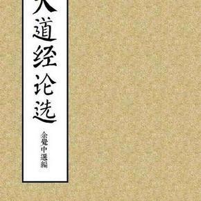 传统文化讲座之十三《大道经论选》