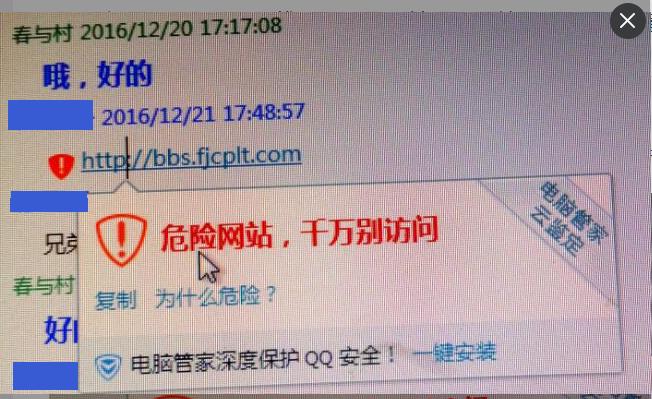 【360阅读器题目】冤家引荐集体彩网站给我,后果被QQ给阻拦了,敬请巨匠帮