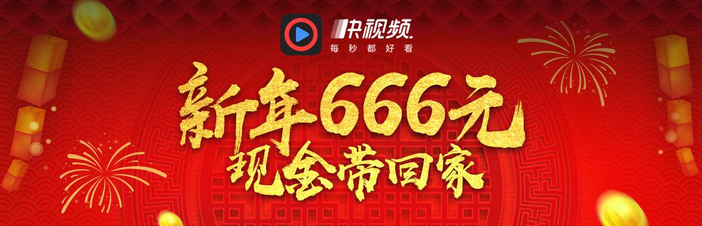 新年666,快视频让你带666元现金回家