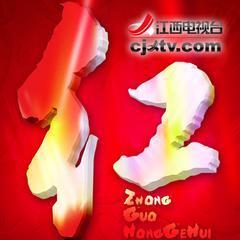 中国红歌会 80进48 第四场