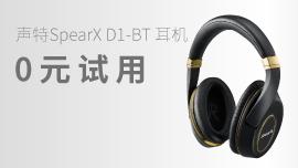 【好奇者试用】第067期 声特SpearX D1-BT耳
