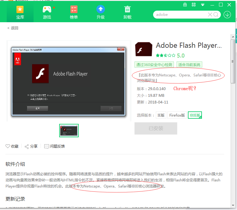Adobe flash player 非IE版本命名错误问题