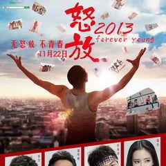 怒放2013 电影原声带