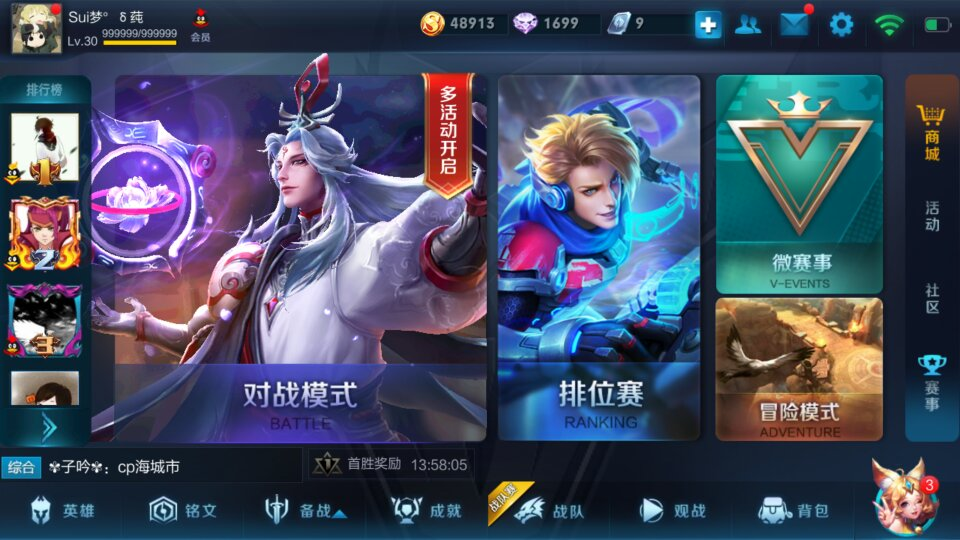 Screenshot_2017-12-29-22-11-27-550_com.tencent.tmgp.sgame_compress.png