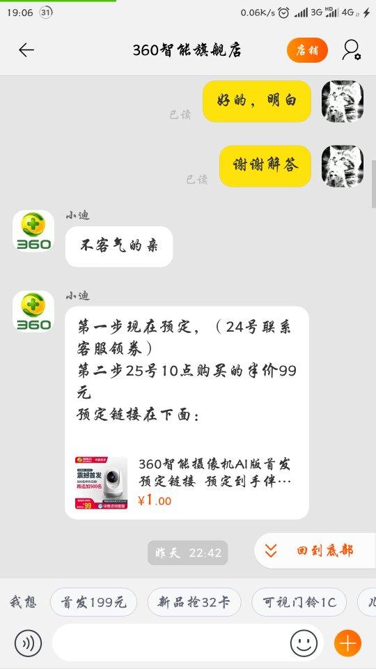 Screenshot_2019-09-18-19-06-06-226_com.taobao.taobao_compress.png