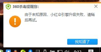 升级不能连接网络