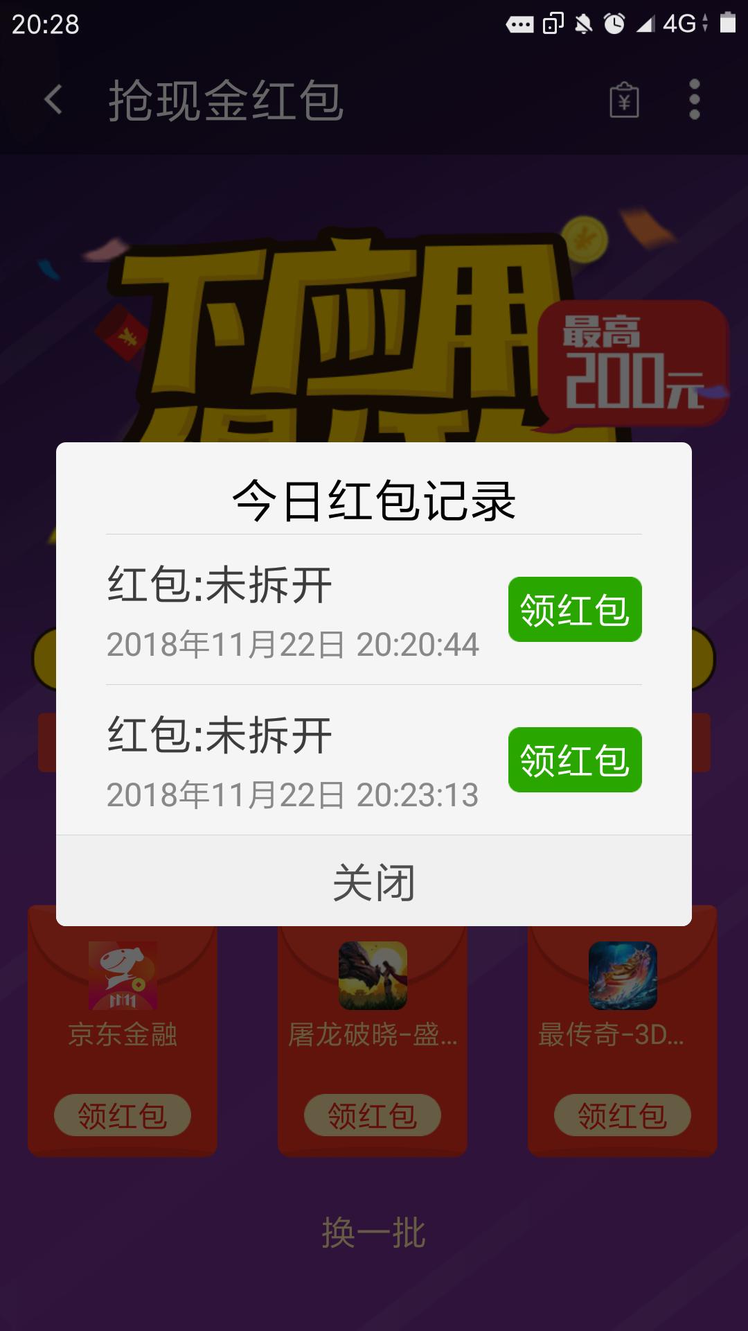 Screenshot_2018-11-22-20-28-32-624_com.qihoo.freewifi.png