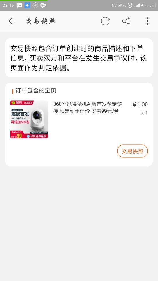 Screenshot_2019-09-18-22-15-26-748_com.taobao.taobao_compress.png