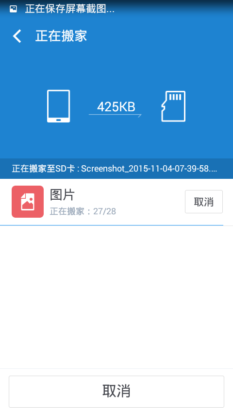 Screenshot_2015-11-04-14-56-29.png