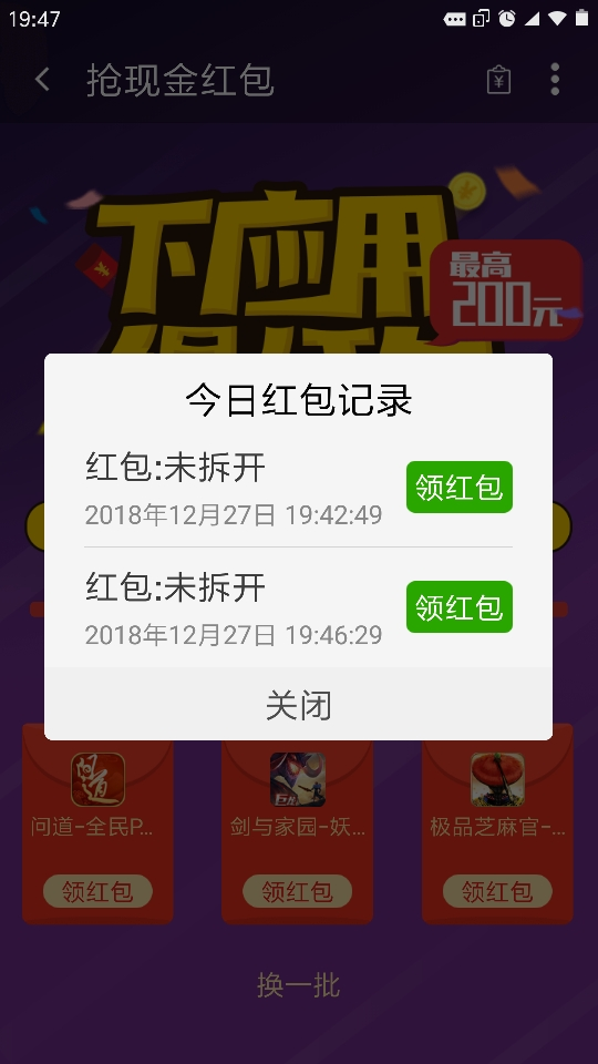 Screenshot_2018-12-27-19-47-07-909_com.qihoo.freewifi.jpg