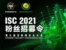 360粉丝团专属福利|免费领ISC大会门票!