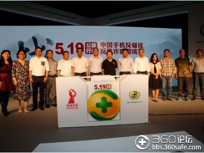 5 360联合全国主流媒体成立中国手机反骚扰反欺诈联盟.jpg