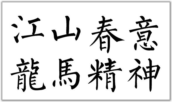 江山春意,龙马精神毛笔字楷书繁体_360问答