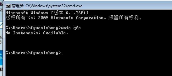 如何查询补丁更新日期,用cmd命令输入wmic qfe查询后提示无可用的实例