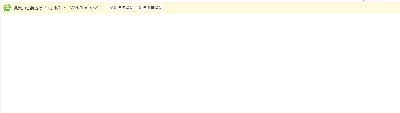 IE可以运行,但是360浏览器无法运行ActiveX加载项