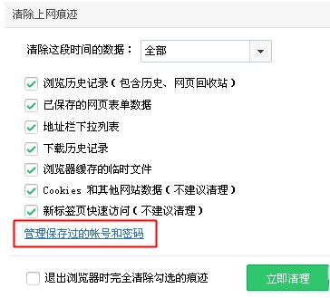"""保存的账号与密码无法删除,没有""""管理保存过的账号与密码""""按钮??"""