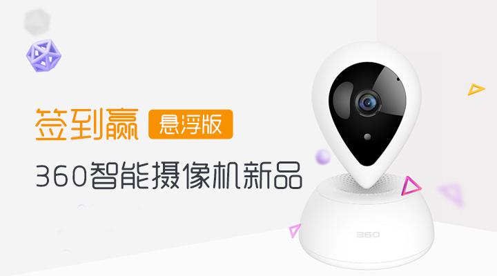 签到赢360智能摄像机新品—悬浮版