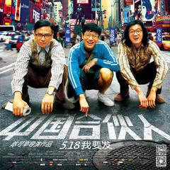 中国合伙人(电影原声带)