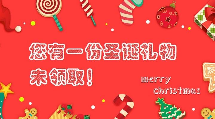【活动】您有一份圣诞礼物未领取!