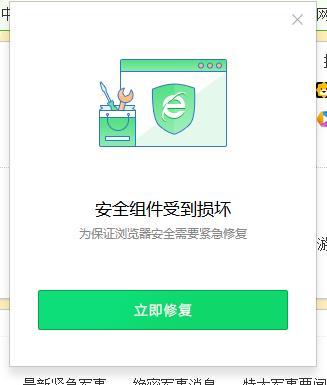 """360安全浏览器打开时经常会出现""""安全组件收到损坏"""""""