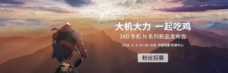 360手机N7发布会粉丝招募