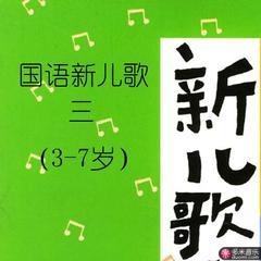 3-7岁国语新儿歌3