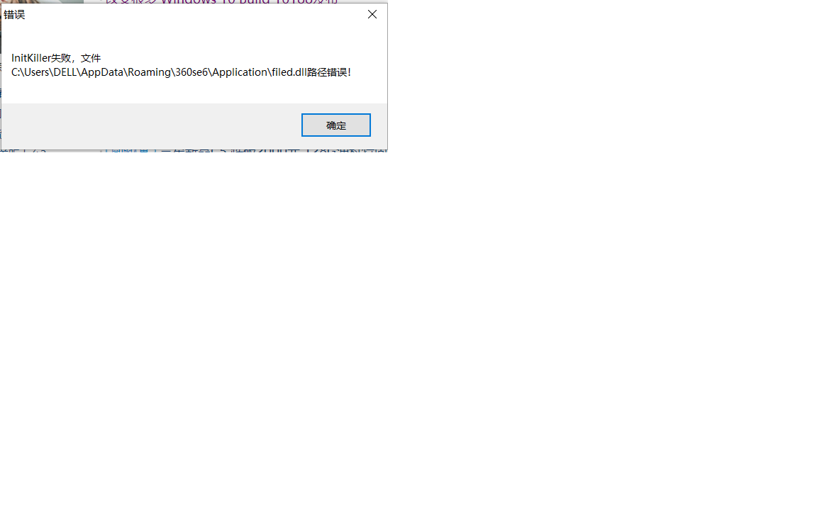 360安全浏览器9.2版本正常启动,但是每次出现下面对话框