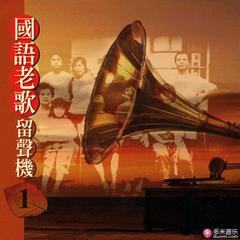 国语老歌留声机 1