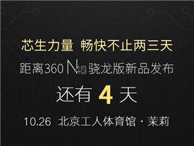 【倒计时】360N4S骁龙版发布还有4天!