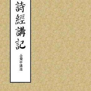 传统文化讲座之十二《诗经》