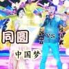 同圆中国梦(单曲)