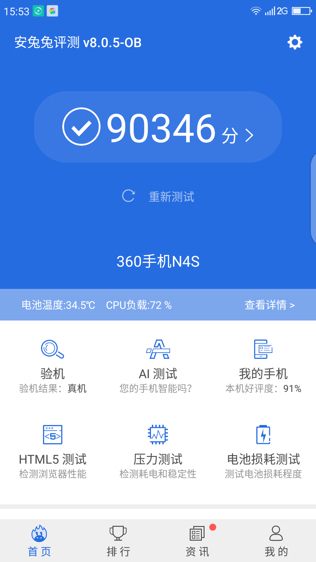 Screenshot_2019-08-15-15-53-05.png