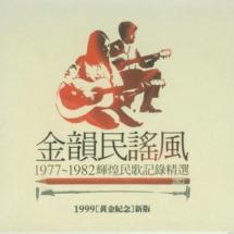 金韵民谣风(disc1)