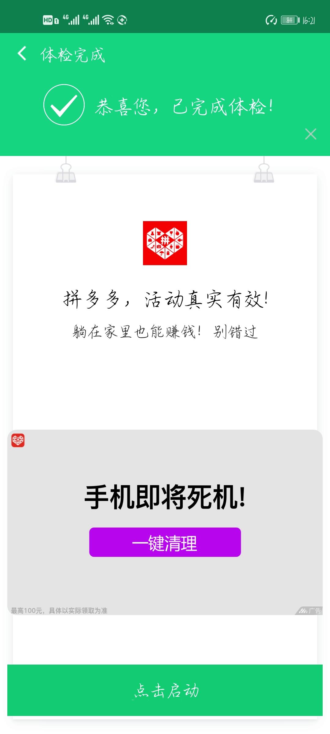 Screenshot_20210109_162102_com.mobilesecurity.lite.jpg