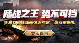 坦克世界答题活动