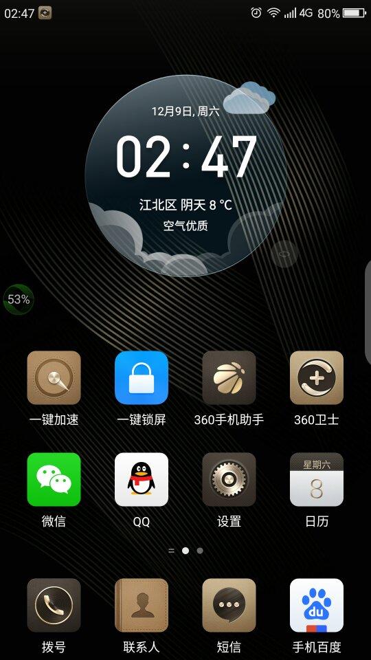 Screenshot_2017-12-09-02-47-38_compress.png