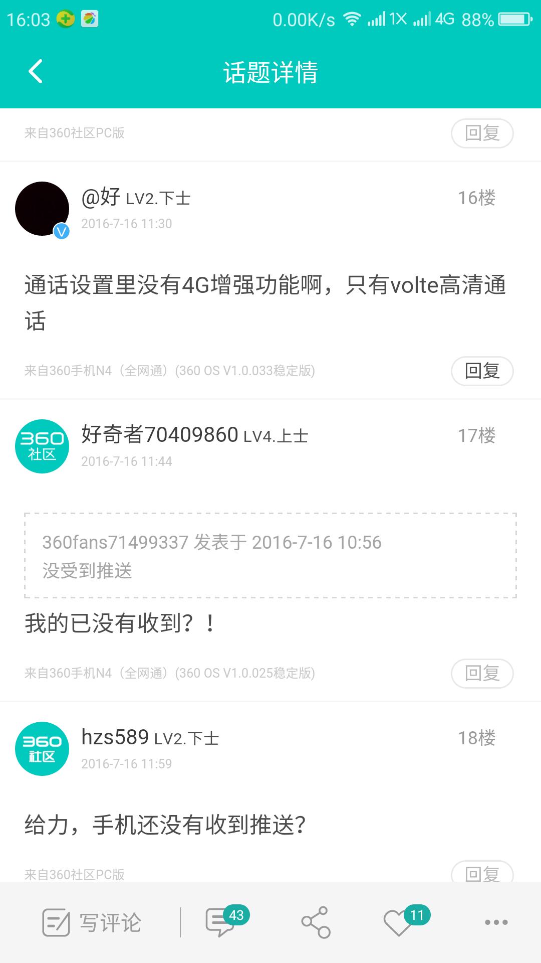 Screenshot_2016-07-16-16-03-34.png